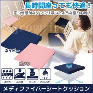 メディファイバーシートクッション クッション 洗濯可 水洗いOK ムレにくい プロ用美容室専門店|tuyakami