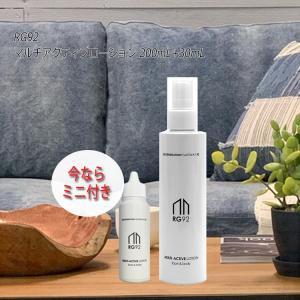 サラヴィオ化粧品 RG92マルチアクティブローション フェイス&ボディ200ml 加水分解酵母エキス プロ用美容室専門店|tuyakami