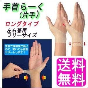 手首らーくロング(片手) 左右兼用フリーサイズ プロ用美容室専門店|tuyakami