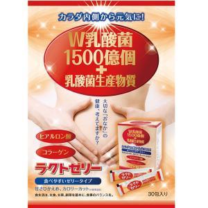 W乳酸菌1500億個ラクトゼリー 30包入(主成分:FK-23 濃縮乳酸菌、EC-12 乳酸菌、ヒアルロン酸、コラーゲン)送料無料  甘さひかえめ カロリーカット tuyakami