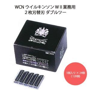 WCN ウイルキンソン W?業務用 固定式2枚刃替刃 ダブルツー 5B×24個(120個)ウイルキンソンW2 理容室 散髪 顔そり シェービング tuyakami