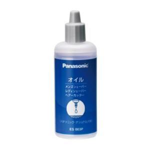 定形外送料無料 Panasonic オイル ES003P 電気カミソリ バリカン用 液状オイル式 50mL入 日本製 潤滑油 防サビ油