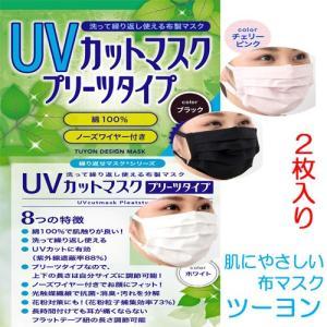 ツーヨン洗えるマスク 布マスク 2枚入り UV対策 おしゃれ プリーツタイプ 無地  耳が痛くならないフラットテープ使用・綿100%