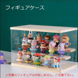 【アクリルケース】コレクションケース フィギュアケース ケース 人形ケース アクリル製&木製 階段選...