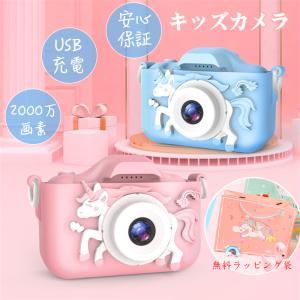 即納 翌日発送 子供用カメラ・ユニコーン・キッズカメラ・32G容量SDカード・4000万画素・ビデオ...
