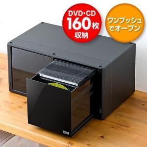 DVD・CD収納ケース(大容量160枚収納・自動オープン・ブラック)