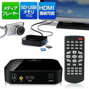 メディアプレーヤー HDMI SDカード USBフラッシュ対応