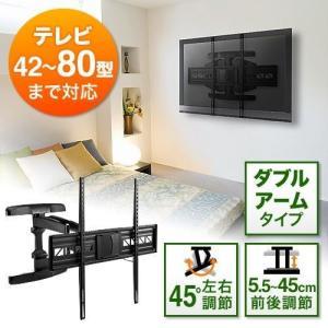 壁掛けテレビ金具 42〜80型対応 ダブルアーム 角度 前後 左右調節対応