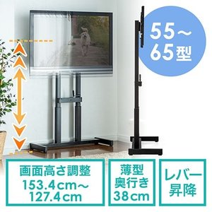 壁寄せテレビ台 テレビスタンド・手動上下昇降・55型 57型 60型 65型対応 の商品画像|ナビ