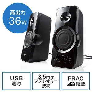 PCスピーカー パソコンスピーカー 高出力36W USB電源 テレビスピーカー ハイパワースピーカー
