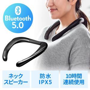 ウェアラブルスピーカー ネックスピーカー Bluetooth ワイヤレス IPX5 MP3対応