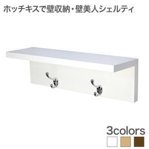 壁美人シェルティシリーズ L字シェルフ フック付き