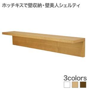 壁美人シェルティシリーズ L字シェルフ ロングタイプ