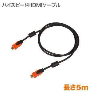 イーサネット対応ハイスピードHDMIケーブル 5m テレビ TV tvケーブル ケーブル HDMIケーブル 通販