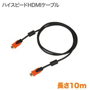 イーサネット対応ハイスピードHDMIケーブル 10m テレビ TV tvケーブル ケーブル HDMIケーブル 通販