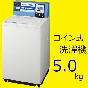 MCW-C50【在庫有】日本製:アクア(AQUA)安心の【正規ルート商品】【約3営業日で出荷】業務用コイン式洗濯機 (ホワイト) 5kgアクアハイアール旧サンヨー電機 tv-kan