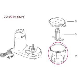 ツインバード部品:容器/432337 クッキングチョッパー用|tvc