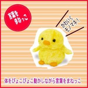 オスト:まねっこシリーズ まねピヨ/8201-620|tvc