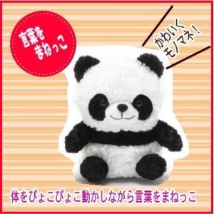 オスト:まねっこシリーズ まねパンダ/8201-622|tvc