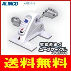 アルインコ:電動楽らくムーブサイクル/AFB3016|tvc
