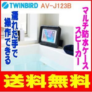 ツインバード:防水ケーススピーカーxZABADY/AV-J123Bブラック|tvc