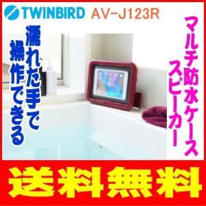 ツインバード:防水ケーススピーカーxZABADY/AV-J123Rボルドーレッド|tvc