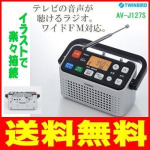 ツインバード:手元スピーカー機能付3バンドラジオ( テレビ音声 / FM / AM )シルバー/AV-J127S|tvc