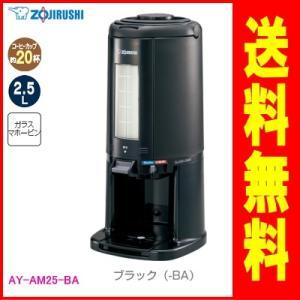 象印:真空ドリンクディスペンサー2.5L(ブラック)/AY-AM25-BA|tvc