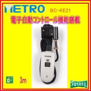メトロ:専用コタツコード3m/BC-KE21|tvc