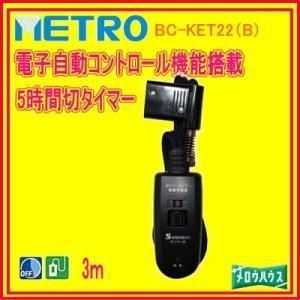 メトロ:専用コタツコード3m/BC-KET22(B) tvc
