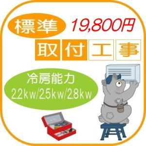 :エアコン標準取付工事券 冷房能力(2.2kw_2.5kw_2.8kw)/CST-16200|tvc