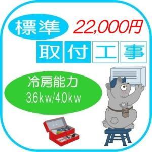 :エアコン標準取付工事券 冷房能力(3.6kw_4.0kw)/CST-18360|tvc