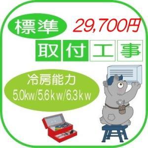 :エアコン標準取付工事券 冷房能力(5.0kw_5.6kw_6.3kw)/CST-25920|tvc