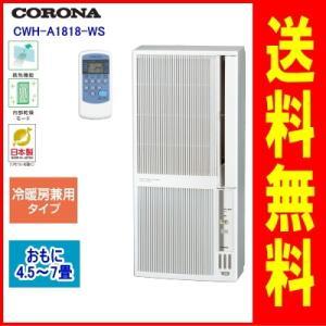 【延長保証券別途購入可能商品】コロナ:冷暖房窓用エアコン(シェルホワイト)/CWH-A1818-WS tvc