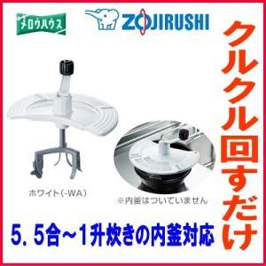 象印:洗米器/DK-SA26-WAホワイト tvc