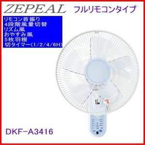ゼピール:フルリモコン壁掛け扇風機/DKF-A3416 tvc