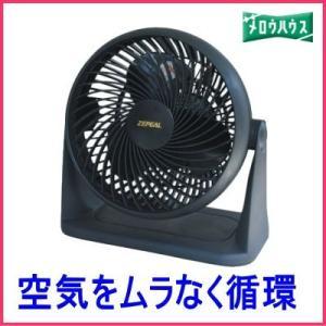 ゼピール:サーキュレーター/DKS-20Aブラック tvc