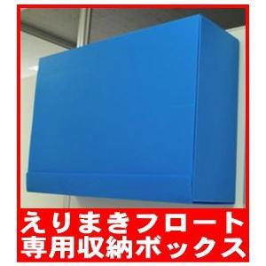 アースグリーン:えりまきフロート専用収納ボックス/EF-BOX-3|tvc