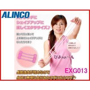 アルインコ:ジェリーエキスパンダー/EXG013〔200g-3〕〔メール便対応可〕|tvc