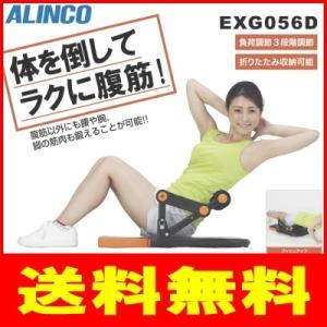 アルインコ:らくらく腹筋 イージーリフト スリム/EXG056D tvc