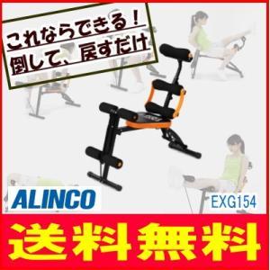 アルインコ:イージーエクサ/EXG154|tvc