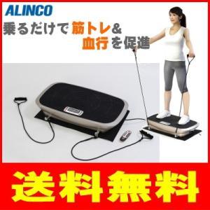 【延長保証券別途購入可能商品】アルインコ:3D振動マシンバランスウェーブ/FAV3017|tvc