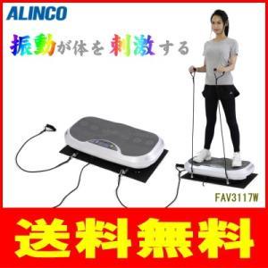 【延長保証券別途購入可能商品】アルインコ:3D振動マシンバランスウェーブNEO/FAV3117W|tvc
