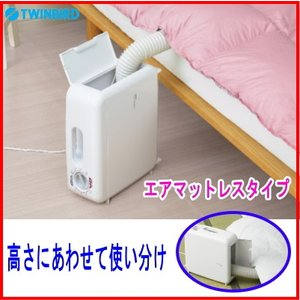 ツインバード:さしこむだけのふとん乾燥機 アロマドライ(ホワイト)/FD-4149W|tvc