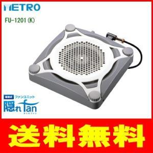 メトロ:ファンユニット(サーキュレーター)/FU-1201(K) tvc