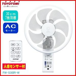 トヨトミ:人感センサー付壁掛けフルリモコン扇風機(ホワイト)/FW-S30IR-W