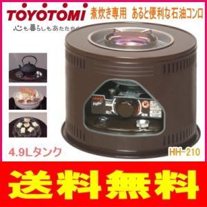 トヨトミ:石油こんろ/HH-210 tvc