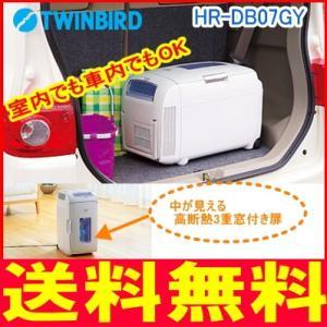 ツインバード:2電源式コンパクト電子保冷保温ボックス D-CUBE L/HR-DB07GYグレー tvc