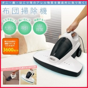 ピーナッツクラブ:Smart-Style UV除菌布団クリーナー/KK-00106B tvc