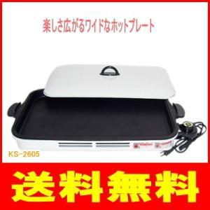 杉山金属:ワイド角型ホットプレートどんとこい/KS-2605|tvc